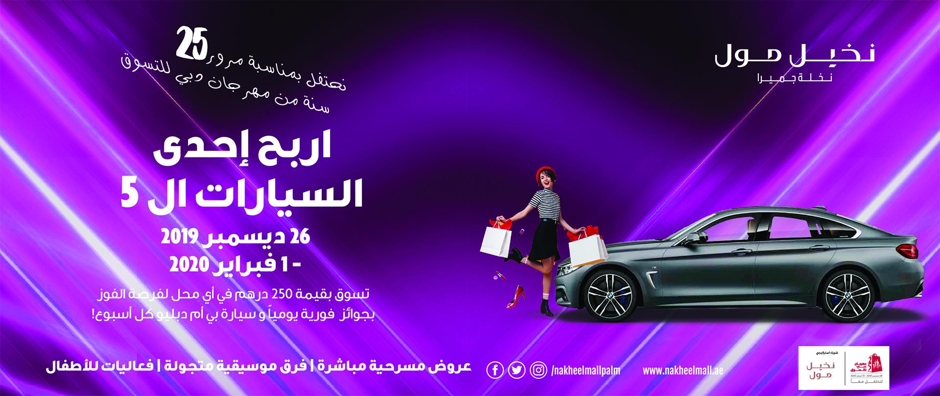 DSF-Nakheel-Mall