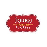 Russo's New York Pizzeria | Nakheel Mall Palm Jumeirah